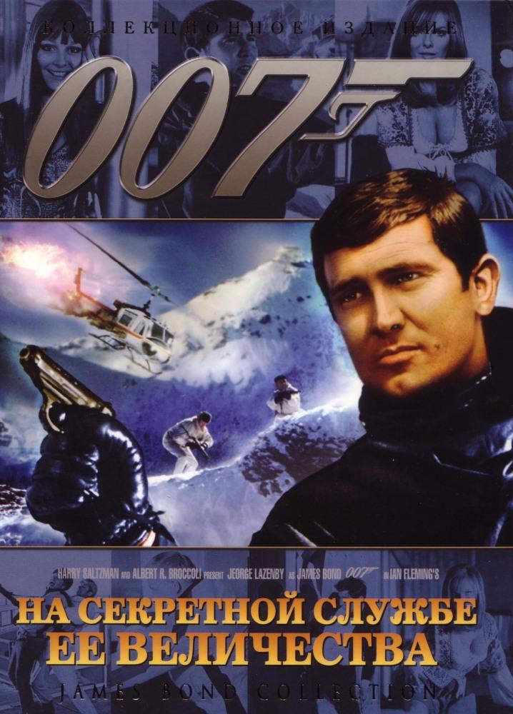 Джеймс Бонд. Агент 007: На секретной службе ее Величества / На секретній службі Її Величності (1969) смотреть онлайн