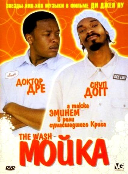 Мойка / Мийка (2001) смотреть онлайн