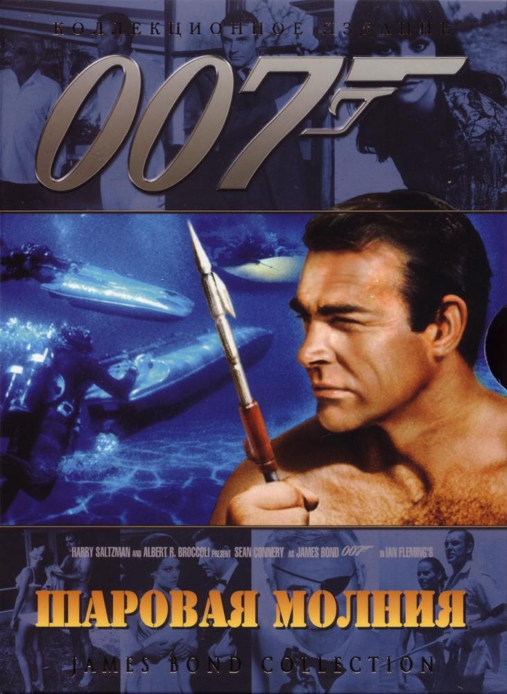 Джеймс Бонд. Агент 007: Шаровая молния / Кульова блискавка (1965) смотреть онлайн