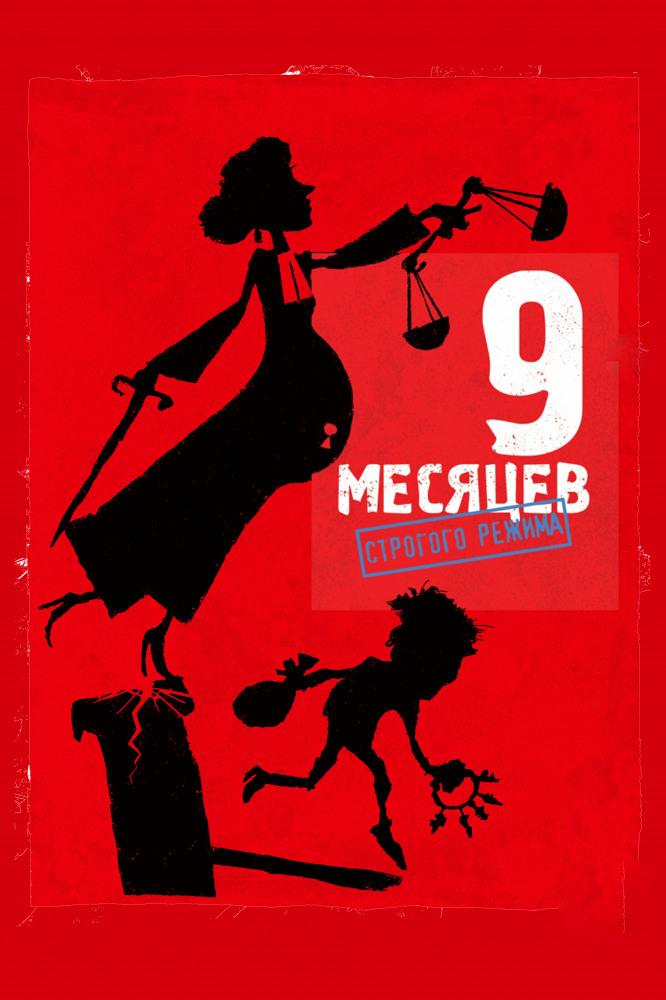 9 месяцев строгого режима / 9 місяців суворого режиму (2014) смотреть онлайн