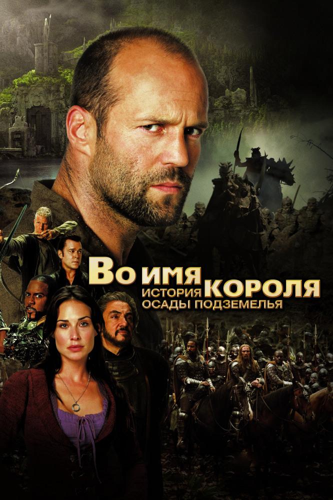 Во имя короля: История осады подземелья (2007) смотреть онлайн