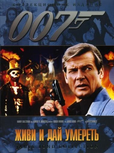 Джеймс Бонд. Агент 007: Живи и дай умереть / Живи і дай померти (1973) смотреть онлайн