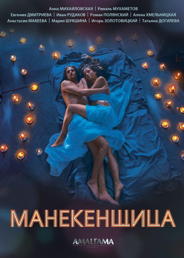 Манекенщица / Манекенниця (1, 2, 3, 4 серия) все серии смотреть онлайн (06.03.2014)