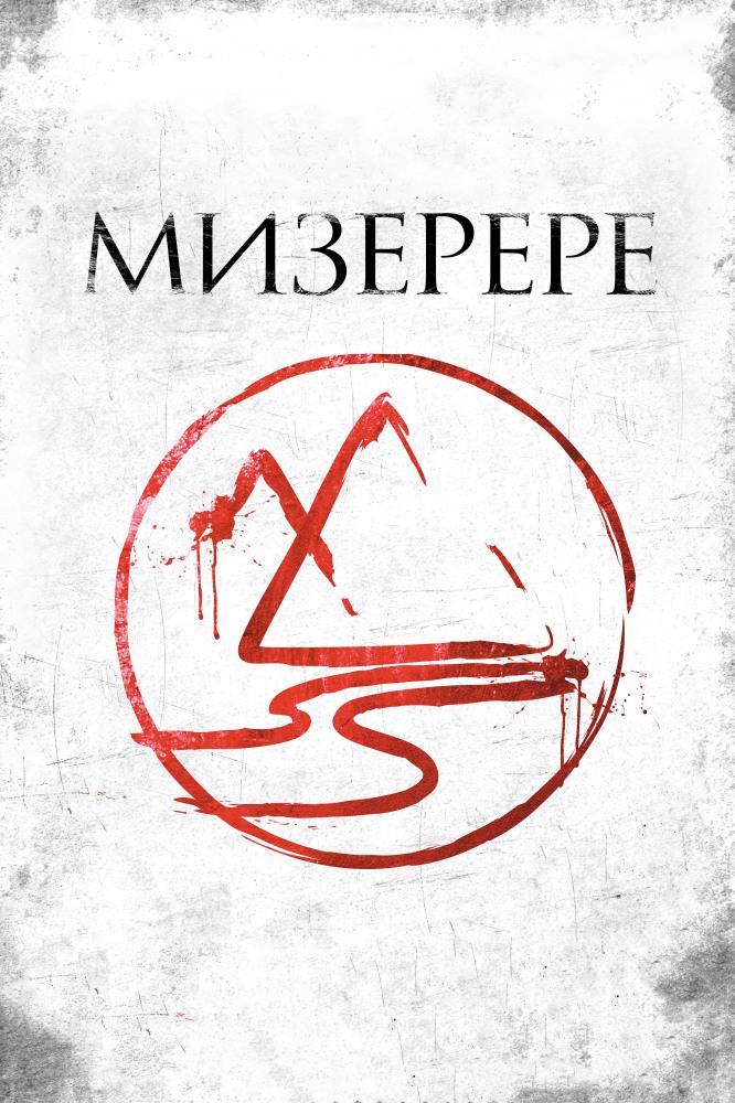 Мизерере / Мізерере (2014) смотреть онлайн