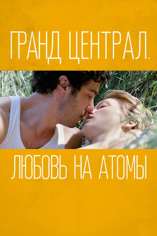 Гранд Централ. Любовь на атомы / Гранд Централ. Кохання на атоми (2014) смотреть онлайн