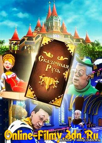 Сказочная Русь 5 сезон (1, 2, 3 серия) смотреть онлайн (30.08.2014)
