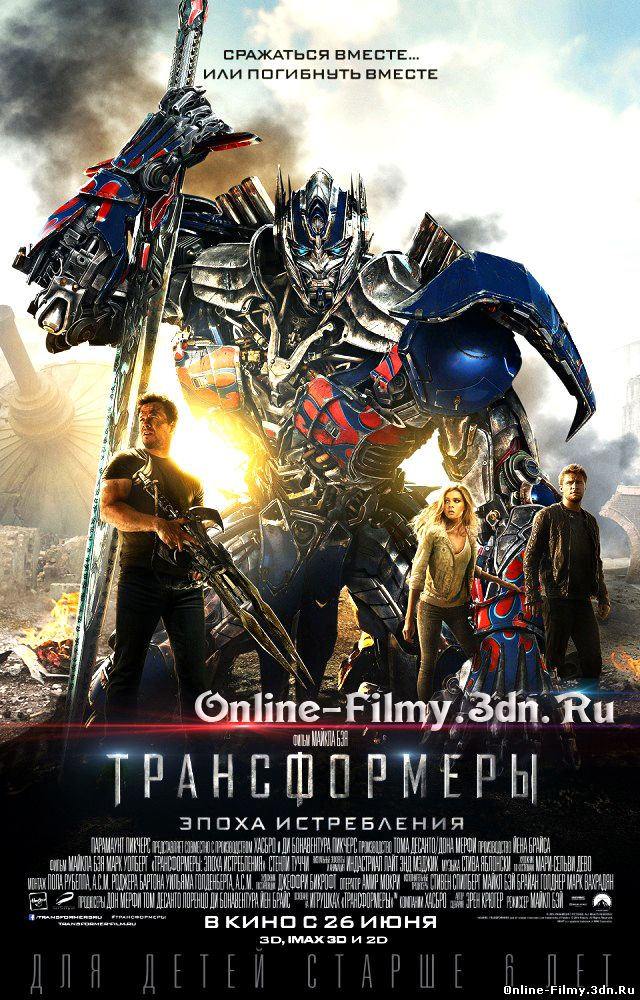Трансформеры: Эпоха истребления / Трансформери: Епоха винищення (2014) смотреть онлайн