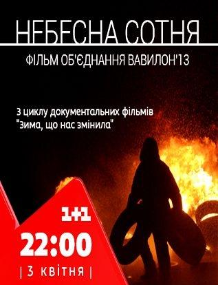 Фильм Небесная сотня / Небесна сотня 03.04.2014 на 1+1 смотреть онлайн