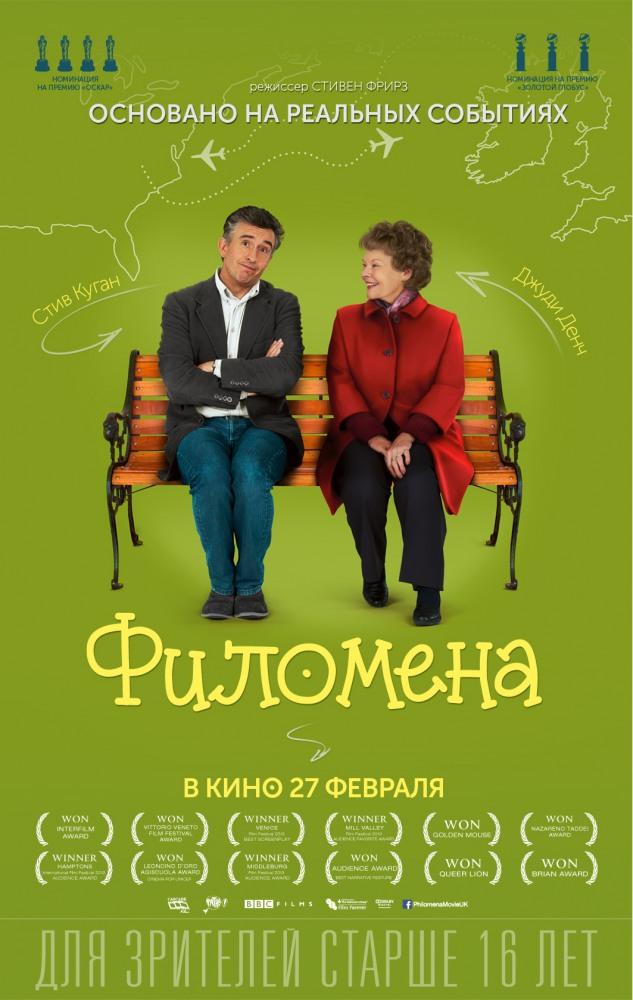 Филомена (2014) смотреть онлайн