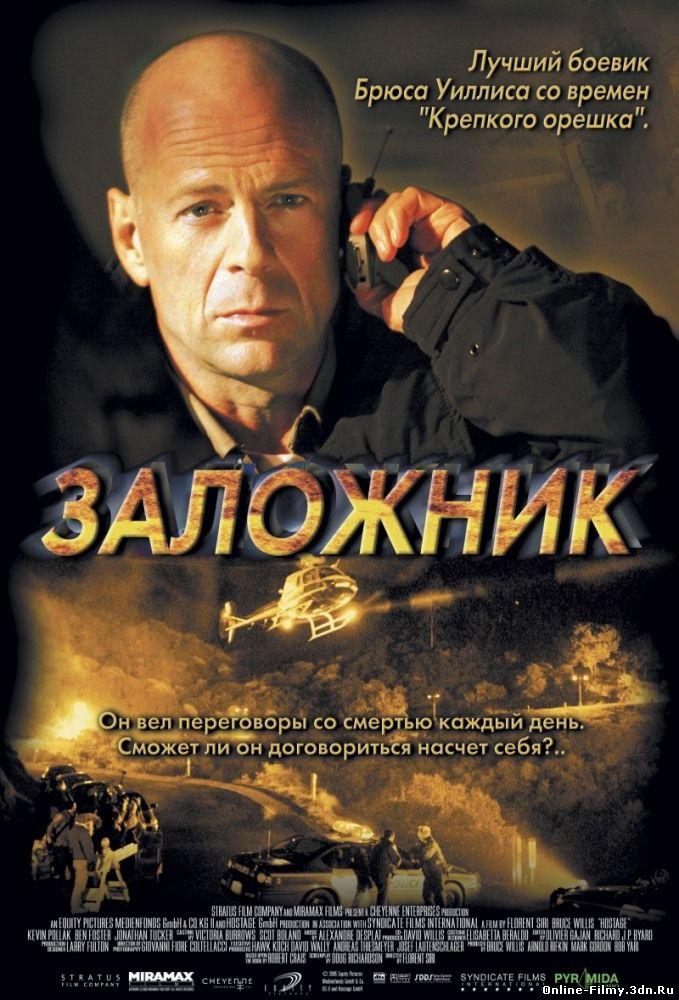 Заложник / Заручник (2005) смотреть онлайн