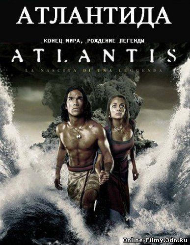 Атлантида: Конец мира, рождение легенды (2011) смотреть онлайн