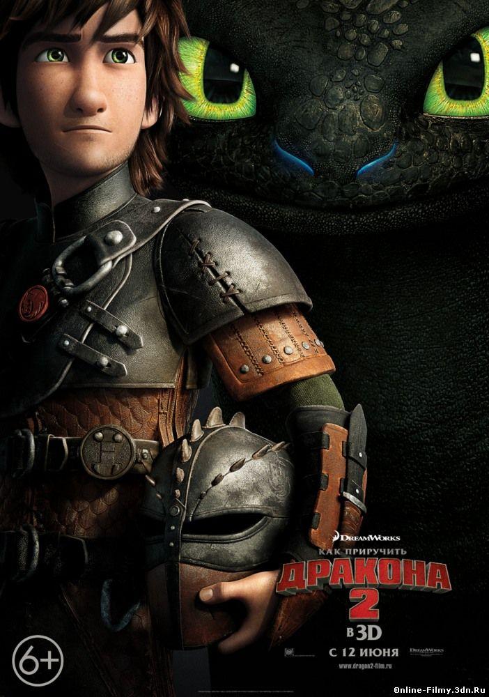Как приручить дракона 2 / Як приборкати дракона 2 (2014) смотреть онлайн
