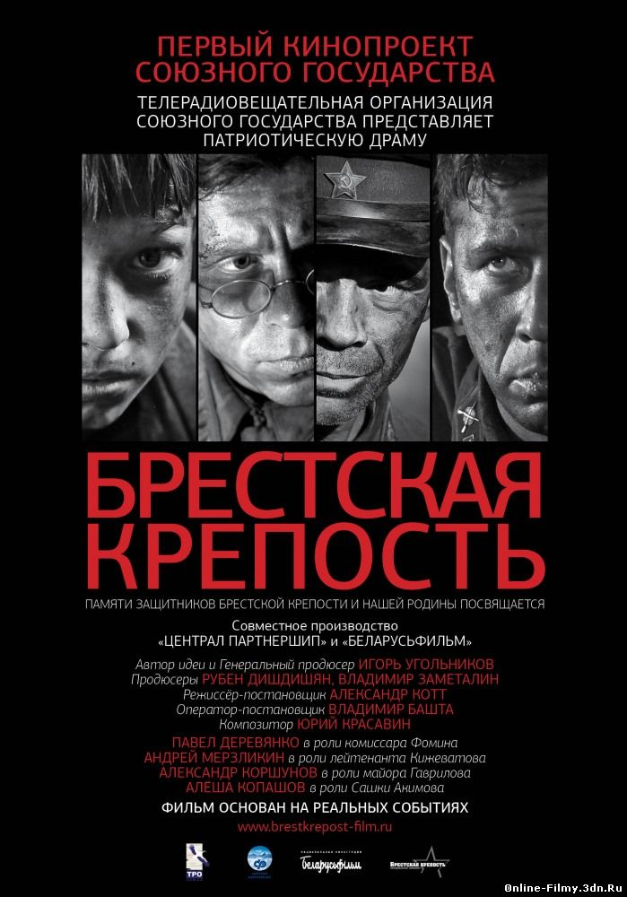 Брестская крепость / Брестська фортеця (2010) смотреть онлайн