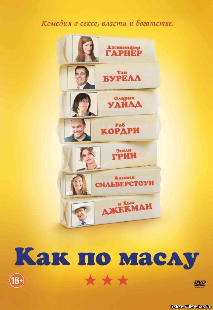 Как по маслу / Як по маслу (2012) смотреть онлайн